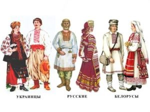 russkie-ukraincy-belorusy