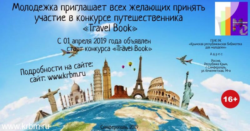 «Travel Book»
