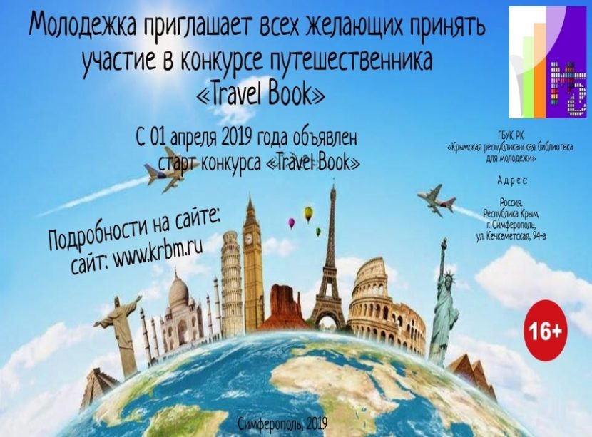 _travel_book_.15A5j